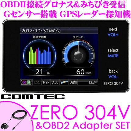 コムテック GPSレーダー探知機 ZERO304V&OBD2-R3 OBDII接続コードセット 最新データ更新無料 2.4インチ液晶 Gセンサー みちびき&グロナス受信搭載 ハイブリッド車対応