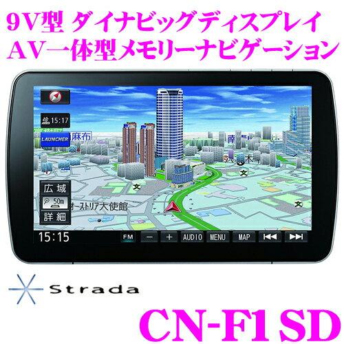 パナソニック ストラーダ CN-F1SD 4×4フルセグ地デジ内蔵 9.0インチワイド ブルーレイ搭載 SDナビゲーション 【iPod/CD/DVD/USB/Bluetooth/VICS WIDE対応】 【ダイナビッグディスプレイ!】