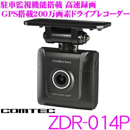 コムテック GPS内蔵ドライブレコーダー ZDR-014P 高画質200万画素FullHD常時録画 HDR/WDR搭載 駐車監視機能搭載 ノイズ対策済み LED信号機対応