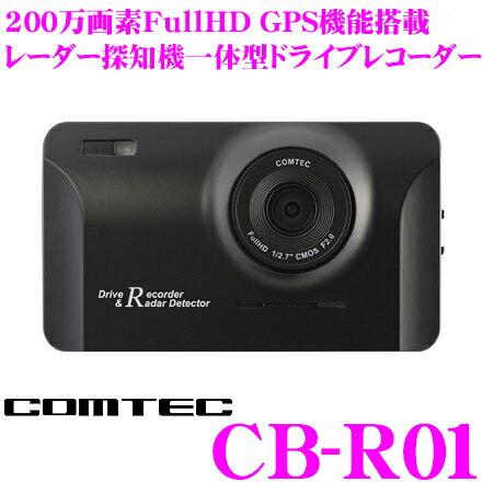 コムテック レーダー探知機一体型ドライブレコーダー CB-R01 GPS搭載 高画質200万画素フルHD常時録画 HDR/WDR Gセンサー搭載 LED信号機対応 ノイズ対策済