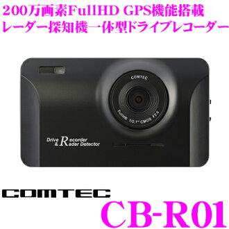 고무테크 레이더 탐지기 일체형 드라이브 레코더 CB-R01 GPS 탑재 고화질 200만 화소 풀 HD상시 녹화 HDR/WDR G센서 탑재 LED 신호기 대응 노이즈 대책제