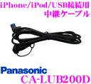 パナソニック panasonic CA-LUB200D iPod/USB接続用中継ケーブル iPhone/android使用可 CN-RX04WD/CN-RX04D/CN-RX03WD…