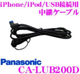 パナソニック panasonic CA-LUB200D iPod/USB接続用中継ケーブル iPhone/android使用可 CN-RX04WD/CN-RX04D/CN-RX03WD/CN-RX03D/CN-RA04WD/CN-RA04D/CN-F1XVD/CN-F1DVD/CN-RX05D/CN-RE05D等用