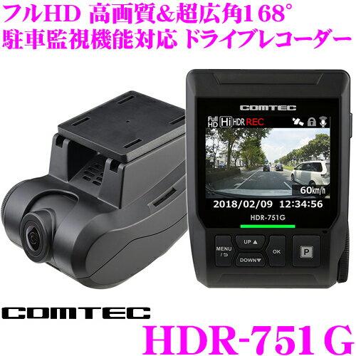 コムテック GPS搭載ドライブレコーダー HDR-751G 高画質200万画素FullHD HDR/WDR Gセンサー 駐車監視機能/レーダー探知機相互通信対応 ノイズ対策済 LED信号機対応 2.4インチ液晶付 日本製/3年保証!!