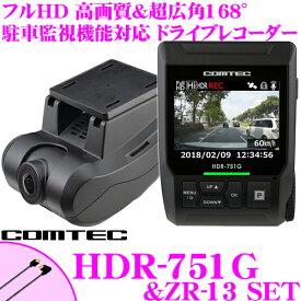 コムテック HDR-751G+ZR-13 GPS搭載ドライブレコーダー接続コードセット 高画質200万画素FullHD HDR/WDR Gセンサー 駐車監視機能/レーダー探知機相互通信対応 ノイズ対策済 LED信号機対応 2.4インチ液晶付 日本製/3年保証!!
