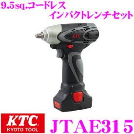 KTC 京都機械工具 JTAE315 9.5sq.コードレスインパクトレンチセット 【バッテリー2個付き&LEDライト搭載で作業効率が大幅アップ!】