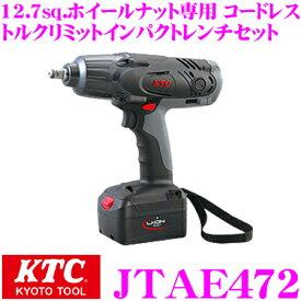 KTC 京都機械工具 JTAE472 12.7sq.ホイールナット専用コードレス トルクリミットインパクトレンチセット 【最大トルク500N・mの圧倒的ハイパワーを実現!】