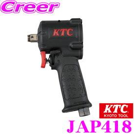 KTC 京都機械工具 JAP418 12.7sq.インパクトレンチ(フラットノーズタイプ) 【環境に配慮した、低騒音、エア低消費タイプ!】 JAP417 後継品