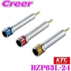 【11/1は全品P3倍】KTC 京都機械工具 電動ツール類 BZP63L-24 インパクトドライバ用ロングソケットビット 難攻不落(六角)
