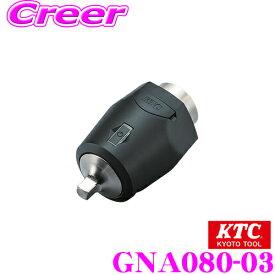 【11/1は全品P3倍】KTC 京都機械工具 電動ツール類 GNA080-03 トルクル9.5sq.(8〜80N・m)