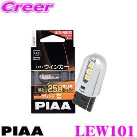 PIAA ピア LEW101ウインカーLED T20タイプオレンジ(アンバー) 250lm 1個入