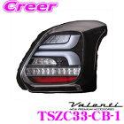 Valenti ヴァレンティ TSZC33-CB-1 ジュエルLEDテールランプ REVO スズキ ZC33S スイフト スポーツ用 クリアレンズ/ブラック