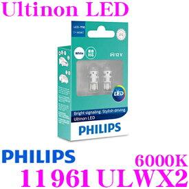 【3/4〜3/11はエントリー+3点以上購入でP10倍】PHILIPS フィリップス 11961ULWX2 Ultinon LED ルームランプ LED バルブ T10 6000K 50lm 12V 0.6W