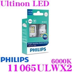 【3/4〜3/11はエントリー+3点以上購入でP10倍】PHILIPS フィリップス 11065ULWX2 Ultinon LED ルームランプ LED バルブ T20 (W21W) 6000K 190lm 12V 1.95W