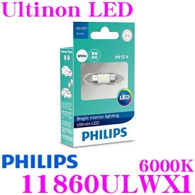 【3/4〜3/11はエントリー+3点以上購入でP10倍】PHILIPS フィリップス 11860ULWX1 Ultinon LED ルームランプ LED バルブ T10x31 6000K 50lm 12V 0.6W