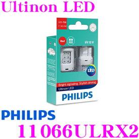 【3/4〜3/11はエントリー+3点以上購入でP10倍】PHILIPS フィリップス 11066ULRX2 Ultinon LED テールランプ ストップランプ LED バルブ T20ダブル (W21/5W) レッド 12V 2.7W