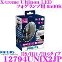 PHILIPS フィリップス 12794UNIX2JP X-treme Ultinon LED フォグランプ 6500K 2400lm H8/H11/H16