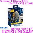PHILIPS フィリップス 12793UNIX2JP X-treme Ultinon LED フォグランプ 2700K ゴールデンイエロー 840lm H8/...