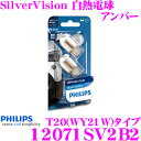 PHILIPS フィリップス 12071SV2B2 白熱球バルブUltimate Style Silver Vision シルバーヴィジョンT20(WY21W) ウインカ…