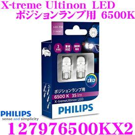 【3/4〜3/11はエントリー+3点以上購入でP10倍】PHILIPS フィリップス 127976500KX2 X-treme Ultinon LED ポジションランプ/ルームランプ用 T10 6500K 35lm