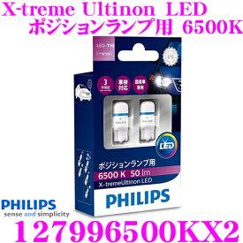 【3/4〜3/11はエントリー+3点以上購入でP10倍】PHILIPS フィリップス 127996500KX2 X-treme Ultinon LED ポジションランプ/ルームランプ用 T10 6500K 50lm