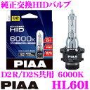 【11/19〜11/26 エントリー+楽天カードP12倍以上】PIAA ピア HL601 ヘッドライト用純正交換HIDバルブ D2R/D2S ピュアホワイト6000K