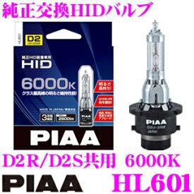 PIAA ピア HL601 ヘッドライト用純正交換HIDバルブ D2R/D2S ピュアホワイト6000K