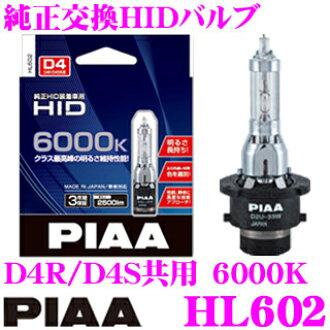 供PIAA peer HL602车头灯使用的纯正的交换HID阀门D4R/D4S纯白6000K