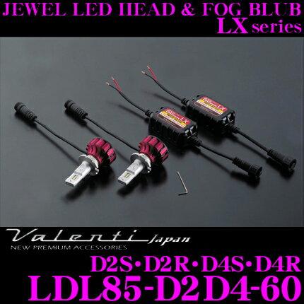 Valenti ヴァレンティ LDL85-D2D4-60 ジュエルLEDヘッド&フォグバルブ LX D2S/D2R/D4S/D4Rタイプ 6000K 5700lm