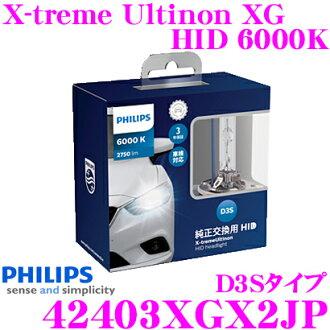 供PHILIPS飛利浦42403XGX2JP純正交換HID閥門X-treme Ultinon XG HID 6000K 2750lm D3S使用的車頭燈