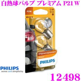 PHILIPS フィリップス シグナルランプ 12498白熱球バルブ プレミアム P21Wテールランプ ストップランプ ウインカー 補修用