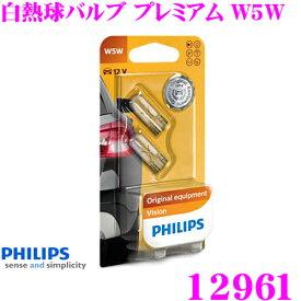 PHILIPS フィリップス シグナルランプ 12961白熱球バルブ プレミアム W5Wライセンスランプ ストップランプ 補修用