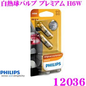 PHILIPS フィリップス シグナルランプ 12036白熱球バルブ プレミアム H6Wポジションランプ バックランプ 補修用