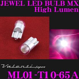 Valenti ヴァレンティ ML01-T10-65A ジュエルLEDバルブ MX クールホワイト6500K T10ウェッジ形状 150lm 2個入り 【ポジションランプ / ライセンスランプ / ルームランプ等】