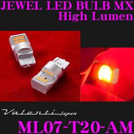 Valenti ヴァレンティ ML07-T20-AM ジュエルLEDバルブ MX アンバー T20シングルウェッジ形状 1000lm 2個入り ウインカーランプ