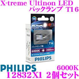 PHILIPS フィリップス 12832X1 2個セット X-treme Ultinon T16 バックランプ用 200ルーメン 6000K
