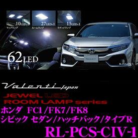 Valenti ヴァレンティ RL-PCS-CIV-1 ホンダ FC1/FK7/FK8 シビック セダン/ハッチバック/タイプR 全グレード対応 ジュエルLEDルームランプセット