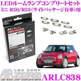 AIRZERO LEDルームランプ LED COMP ARLC838 MINI ミニ R50/R53 前期 (ライトパッケージ有車)用 コンプリートセット 耐久性・信頼性に優れたシチズン製LED素子を採用