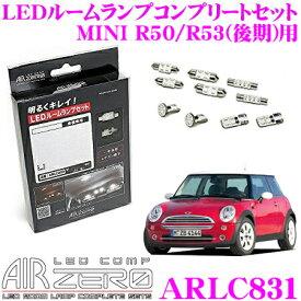 AIRZERO LEDルームランプ LED COMP ARLC831 MINI ミニ R50/R53 後期用 コンプリートセット 耐久性・信頼性に優れたシチズン製LED素子を採用