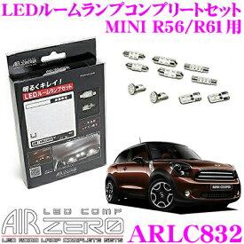 AIRZERO LEDルームランプ LED COMP ARLC832 MINI ミニ R56 前期/ ミニペースマン R61用 コンプリートセット 耐久性・信頼性に優れたシチズン製LED素子を採用