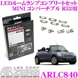 AIRZERO LEDルームランプ LED COMP ARLC840 MINI ミニ コンバーチブル R52用 コンプリートセット 耐久性・信頼性に優れたシチズン製LED素子を採用