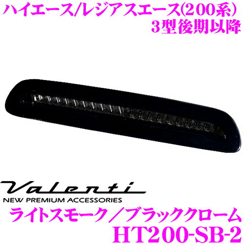 Valenti ヴァレンティ HT200-SB-2 ジュエルLEDハイマウントストップランプ トヨタ 200系 ハイエース/レジアスエース(3型後期以降) TYPE2 【19LED ライトスモーク/ブラッククローム】