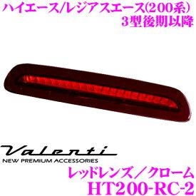 Valenti ヴァレンティ HT200-RC-2 ジュエルLEDハイマウントストップランプ トヨタ 200系 ハイエース/レジアスエース(3型後期以降) TYPE2 【19LED レッドレンズ/クローム】