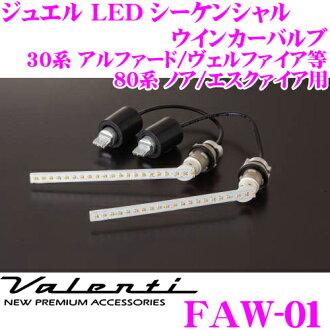 供Valenti varenti FAW-01杰維爾LED順序方向指示燈閥門豐田30系統arufado/verufaia(前期)/80系統挪亞/esukuaia(後半期)使用