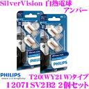 PHILIPS フィリップス 12071SV2B2 2個セット 白熱球バルブUltimate Style Silver Vision シルバーヴィジョンT20(WY21W…