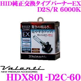 Valenti ヴァレンティ HDX801-D2C-60HID純正交換タイプバーナー EX【バルブタイプD2S/D2R 2900ルーメン/6000K】【車検対応/メーカー保証3年付】