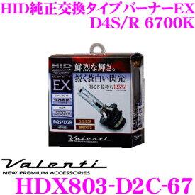 Valenti ヴァレンティ HDX803-D2C-67HID純正交換タイプバーナー EX【バルブタイプD2S/D2R 2700ルーメン/6700K】【車検対応/メーカー保証3年付】