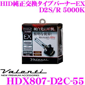 Valenti ヴァレンティ HDX807-D2C-55HID純正交換タイプバーナー EX【バルブタイプD2S/D2R 3300ルーメン/5500K】【車検対応/メーカー保証3年付】