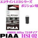 PIAA ピア エコラインLEDシリーズ HS102 LEDバルブ ポジション用 T10タイプ 6000K/60lm 2個入り