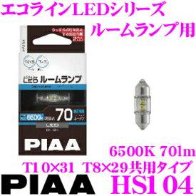 PIAA ピア エコラインLEDシリーズ HS104 LEDバルブ ルームランプ用 T10×31 T8×29共用タイプ 6500K/70lm 1個入り